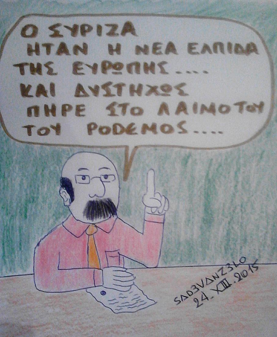 podemos + syriza