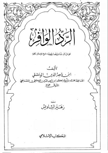 الرد الوافر على من زعم أن من سمى ابن تيمية شيخ الإسلام كافر لـ ابن ناصر الدين الدمشقي الشافعي