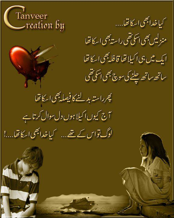collections of free sms in urdu valentine love quotes