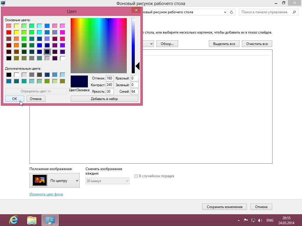 Изменить цвета рабочего стола