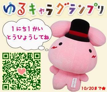 http://www.yurugp.jp/vote/detail.php?id=00000036