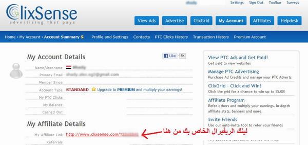 اعلى معدلات Clixsense واربح مستويات clicksense-10.jpg