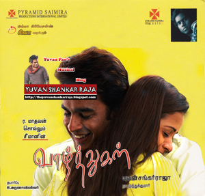 Vaazhthukkal Movie Album/CD Cover