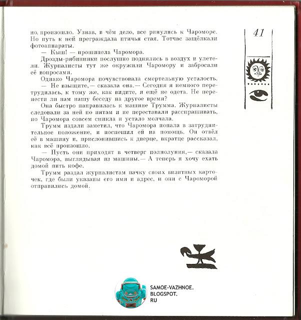 Советские книги для детей
