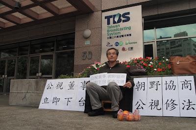 【焦點話題】公視董事會延任逾13個月 學者發起靜坐抗議