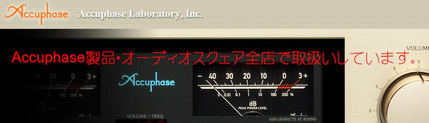 Accuphase・オーディオスクェア全店取扱いしています
