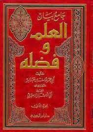 جامع بيان العلم و فضله لابن عبد البر
