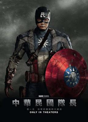 中華民國隊長