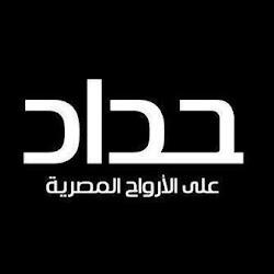 حداااااد علي الأرواح المصرية