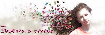 Бабочки в голове
