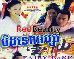 [ Movies ] Bueng Tep Apsor - Chinese Drama In Khmer Dubbed - Khmer Movies, chinese movies, Series Movies -:- [ 55 end ]