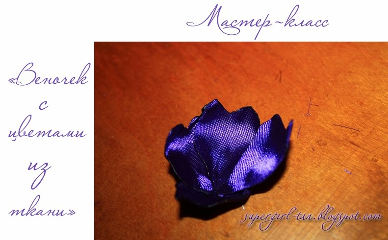 мастер-класс веночек с цветочками из ткани