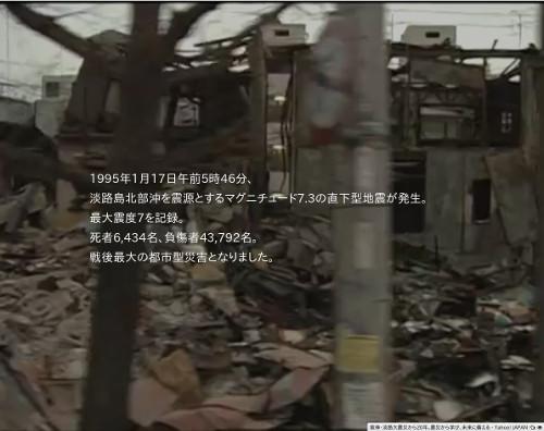阪神・淡路大震災から20年。震災から学び、未来に備える - Yahoo! JAPAN