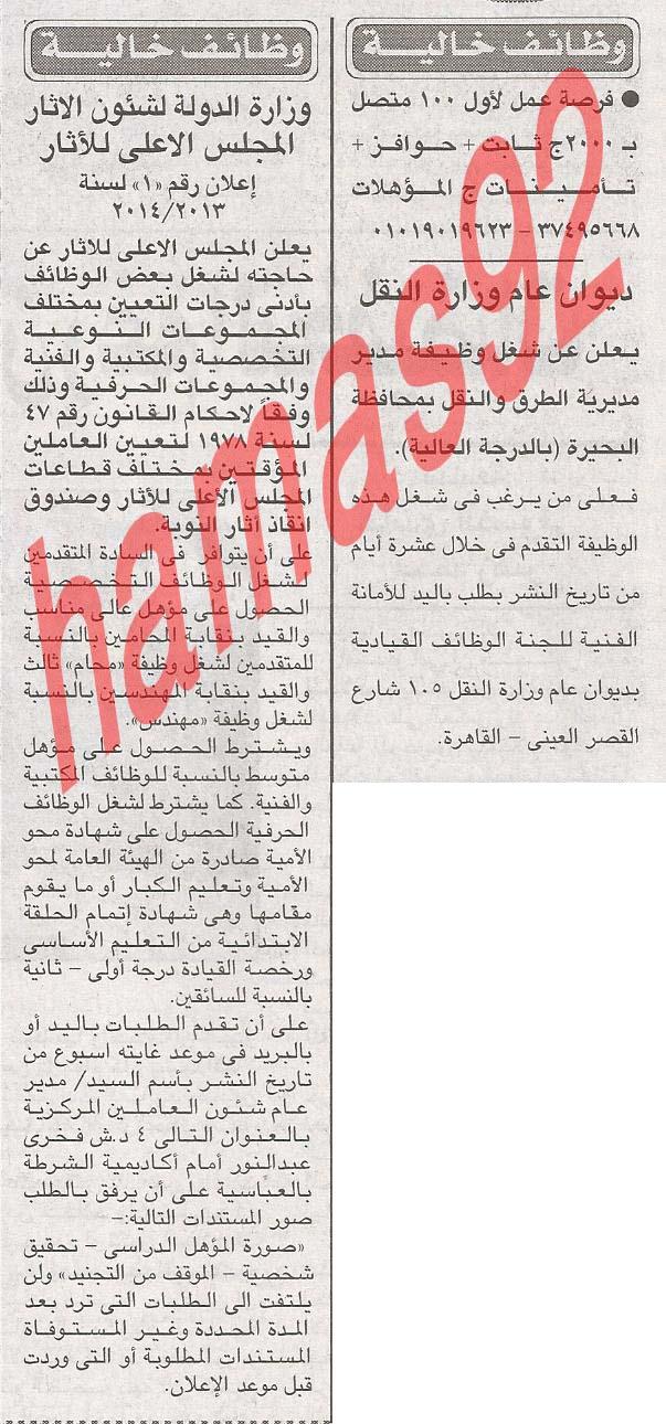 وظائف خالية جريدة الاخبار الاحد 07-07-2013