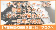 江戸川区・学童補食の継続を願う会ブログ(2013.2~2014.2)