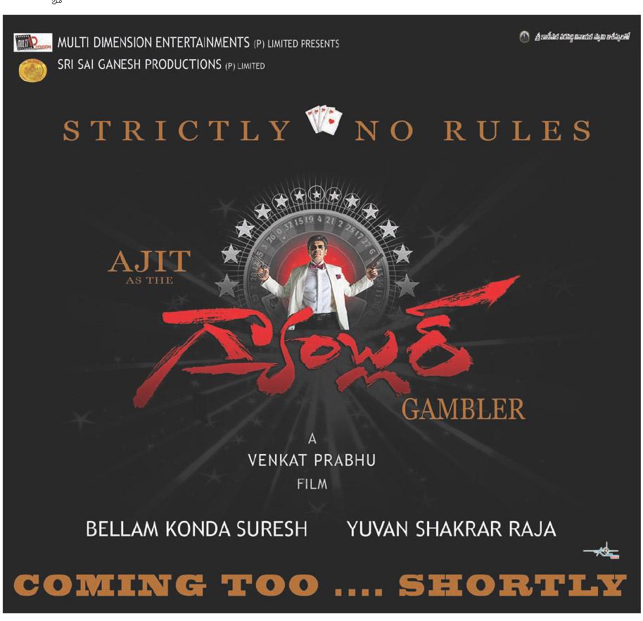 Gambler First Look, Tamil Remake Mangatha as Gambler Telugu Movie First Look, Ajith Latest Telugu Stills, Gambler without watermark, Gambler Wallpapers Without Watermark