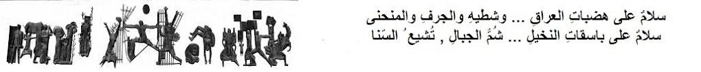 مدونة جمال حسين مسلم