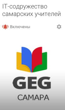 IT-содружество самарских учителей