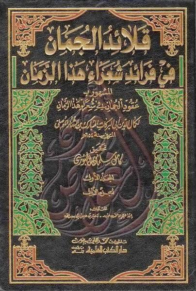عقود الجمان في شعراء هذا الزمان - لابن الشعار الموصلي ( 9 مجلدات )