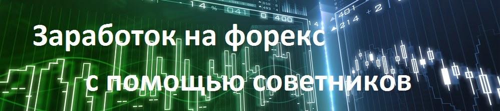 Торговля форекс помощью советников best forex trading book