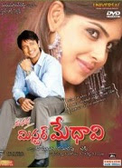 Mr Medhavi telugu Movie