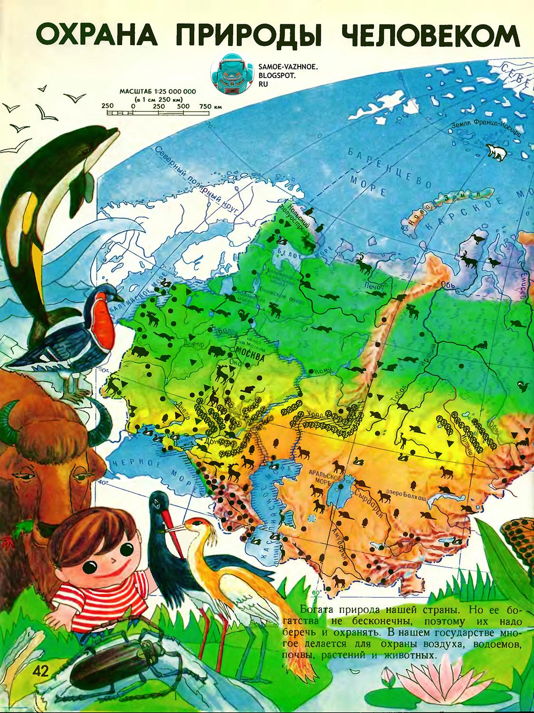 География жёлтый учебник из детства