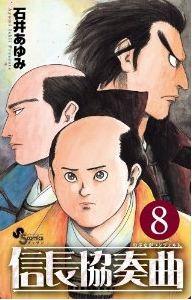Nobunaga Concerto 8