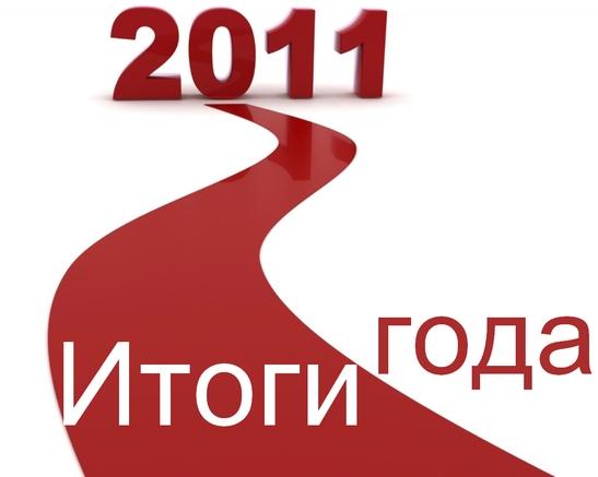 Итоги года 2011
