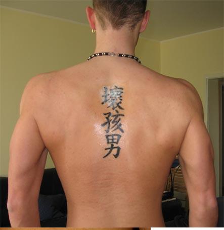 Letras Japonesas Para Tatuajes tatuajes: letras chinas para tatuajes