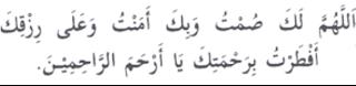 Doa untuk Berbuka Puasa Ramadhan