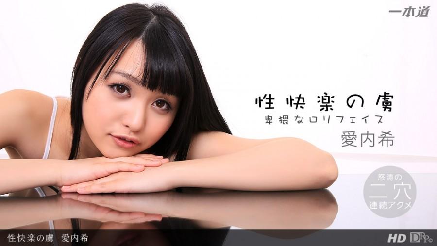 1Pondo 100813_674 - Original Movie Aiuchi Nozomi