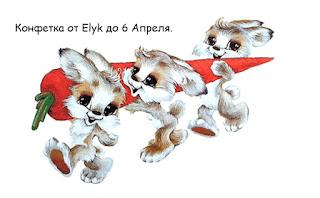 Конфетка от Elyk до 6 апреля