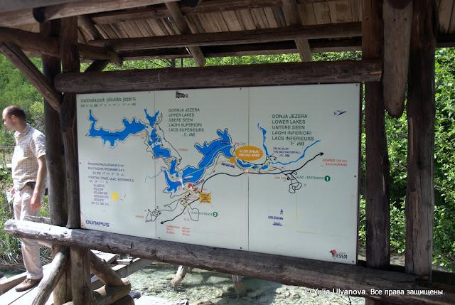 Карта заповедника Плитвицкие озера. Хорватия