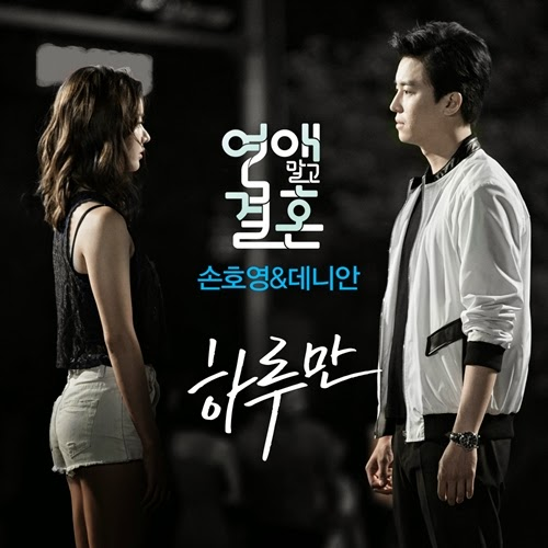 Marriage Not Dating Ost Just One Day