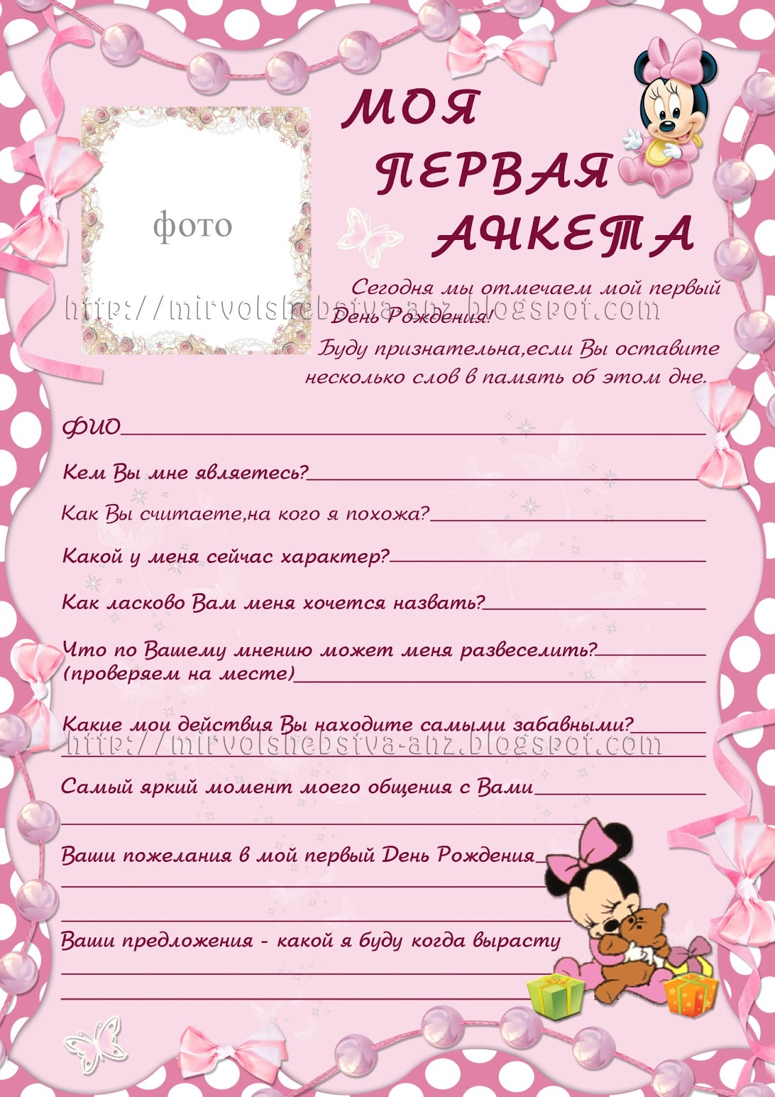 Письмо поздравление на день рождения девочке