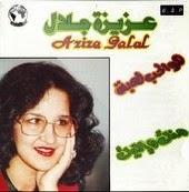 Aziza Jalal-Howa El Hob Lo3ba