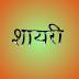हिंदी में शायरी पढ़िए Hindi mein Shayri padhiyen