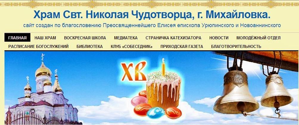 Храм Свт. Николая Чудотворца, г. Михайловка