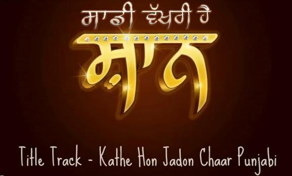 Audio: Kathe Hon Jadon Chaar Punjabi - Nachhatar Gill & Guru