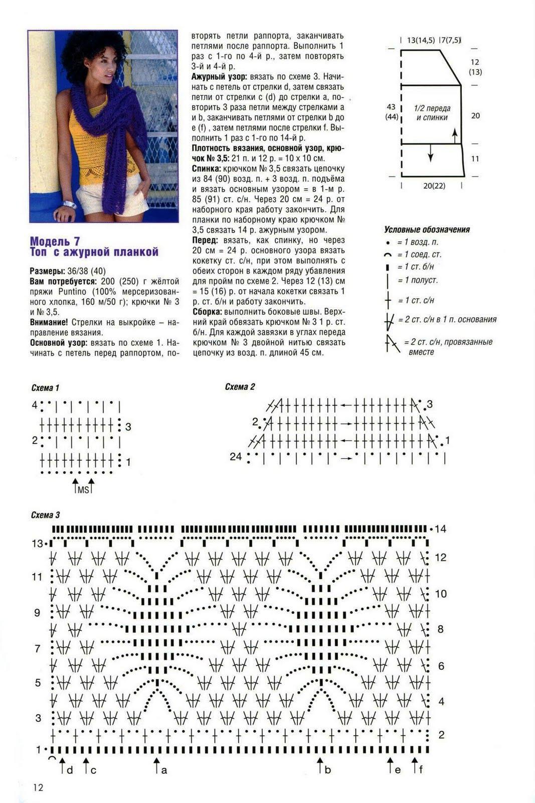 Узоры крючком для майки схемы фото