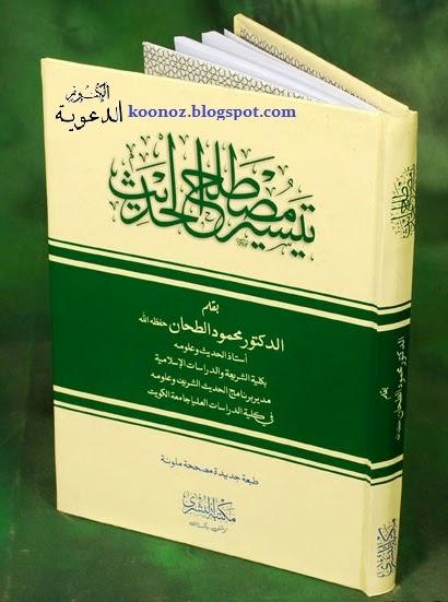 تيسير مصطلح الحديث - د.محمود الطحان -تحميل مباشر - pdf