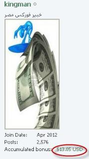 الطريقة الوحيدة للحصول المال لتداول 1.png