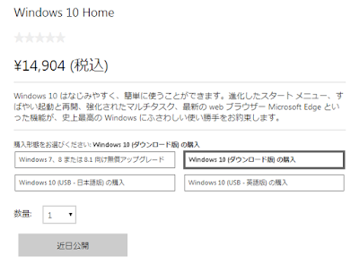 Windows 10(ダウンロード版)の購入 「近日公開」となっており、まだ購入はできない