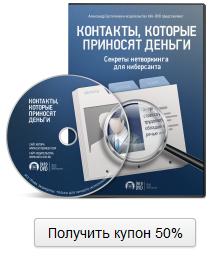 Видеокурс - Контакты, которые приносят деньги - скидка 50%