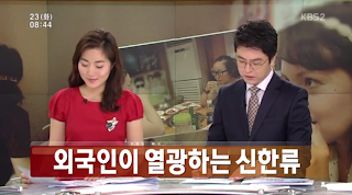 I WAS ON THE KOREAN NEWS! Plus Other Stuff