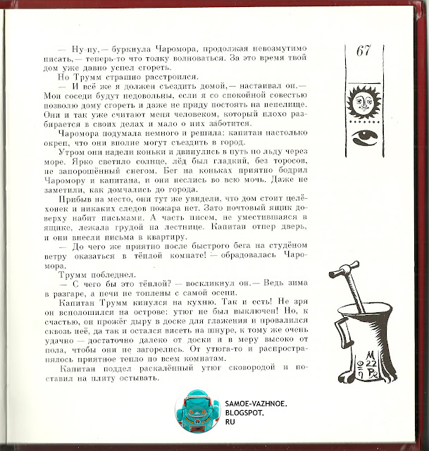 Список детских книг СССР советские старые из детства