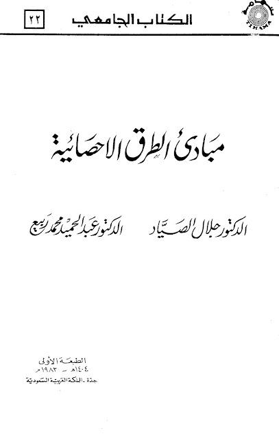مبادئ الطرق الاحصائية - جلال الصياد و عبد الحميد محمد ربيع