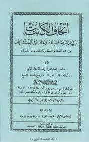 ittihaf al-Kainat bi Bayan Mazhab as-Salaf wa al-Khalaf fi al-Mutasyabihat