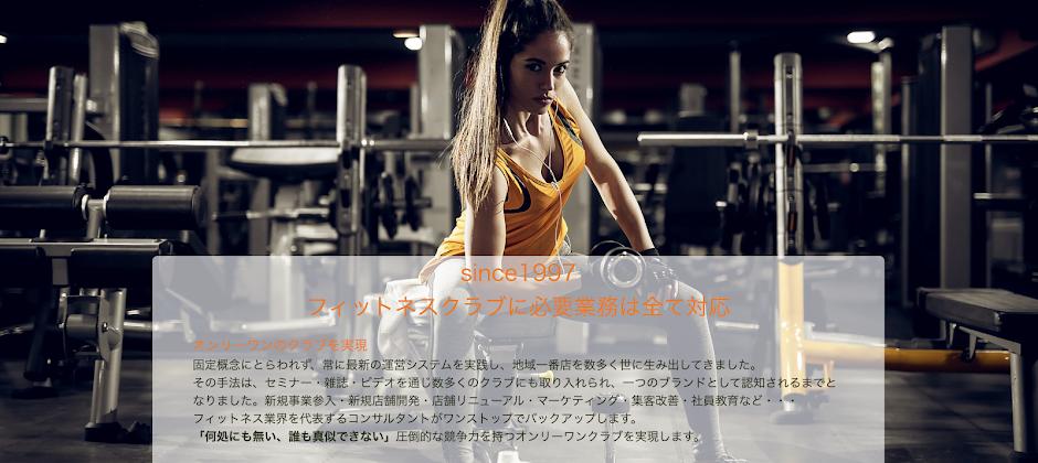 フィットネスクラブ経営コンサルティング㈱五十苅知博事務所