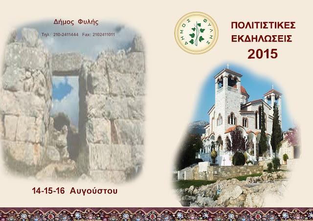 Εκκλησιαστικές, Πολιτιστικές και Εορταστικές εκδηλώσεις 15 Αυγούστου
